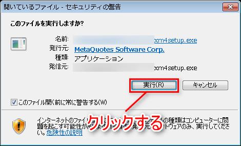 MT4インスールファイル実行