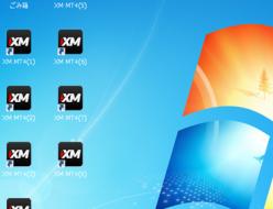 同じFX業者のMT4を複数インストールする方法