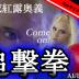 Tsuigekiken_AUDUSD