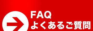 FAQ(よくあるお問い合わせ)