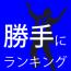 2015/05 現在のオススメEAランキングベスト3発表!