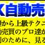 【どんどん更新!】FX自動売買講座【MT4EA】
