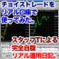 【チョイストレードEA】スタッフTのリアル運用日記2015/10/13