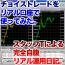 【チョイストレードEA】スタッフTのリアル運用日記2015/11/27