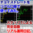 【チョイストレードEA】スタッフTのリアル運用日記2015/12/26